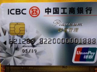 工商银行的信用卡逾期了可以申请协商免除利息吗 优惠,工商银行,信用卡逾期还款,信用卡逾期协商