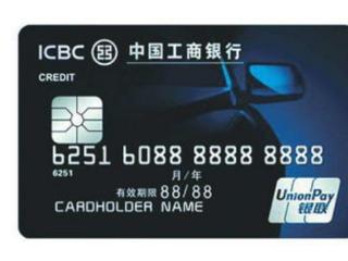 工商银行的工银人保爱车信用卡年费是多少,不同的卡一样吗 推荐,工商银行,工银人保爱车信用卡,人保爱车信用卡年费