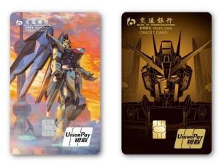 """交通银行高达主题信用卡再度推出两款定制主题纪念版 信用卡资讯,交通银行,主题纪念版信用卡,""""最红星期五"""""""