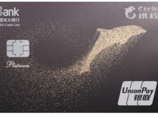 光大银行携程菁英白金信用卡卡片介绍,有哪些好处 推荐,光大银行,光大携程菁英信用卡,携程菁英信用卡介绍