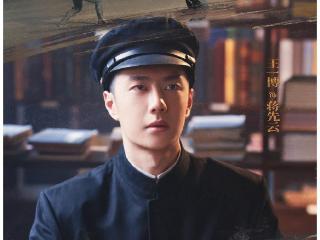 《理想照耀中国》之《抉择》篇,王一博,暑假见! 王一博