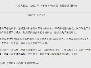 8家拒收现金的单位被依法处罚,涉及碧桂园等房地产公司 碧桂园,世茂天成物业服务,02007.HK