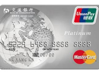 交行信用卡淘宝购物有积分吗?网络消费会计算积分吗? 积分,交通银行,网络消费
