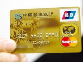 民生银行境外线上消费可奖12%是什么活动?在哪里登记? 优惠,民生银行,民生银行信用卡,民生银行境外线上活动