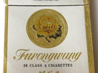 芙蓉王(新加坡专供)是出口的香烟吗?售价是多少? 香烟价格,芙蓉王