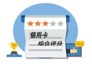 你知道信用评分不足会影响到个人征信吗? 安全,信用评分,个人征信,提高信用评分方法