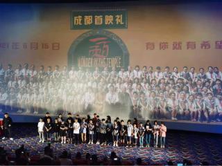 电影《一百零八》成都首映礼 秀域董事长李晓宁出席 一百零八