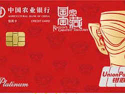 农业银行国家宝藏信用卡之三星堆青铜人面具推荐,新户享好礼 推荐,农业银行,国家宝藏信用卡,国家宝藏信用卡权益