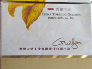 贵烟(洞藏成香)市场售价是多少?一条烟多少钱? 香烟价格,贵烟,洞藏成香