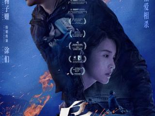 《乌海》在六月十二即将上映,黄轩、杨子姗演绎真实夫妻生活 电影,《乌海》,《乌海》上映时间,黄轩主演《乌海》