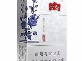 云烟(超细支清甜香)条盒参考价是多少?这款烟是什么类型的? 香烟价格,云烟超细支清甜香