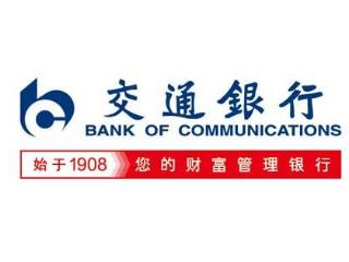 你掌握了交通银行信用卡的最有效的两大投诉方式吗? 技巧,交通银行,交通银行被投诉,交通银行投诉方式