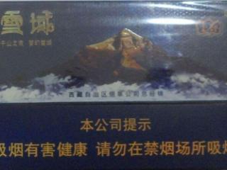 云烟雪域市场价是多少钱一盒?这款烟口感怎么样? 香烟价格,云烟雪域