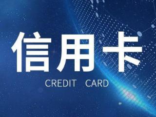 中信信用卡与普通储蓄卡有哪些区别,它的优势是什么 攻略,信用卡的优势