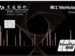 交通银行太平洋信用卡 推荐,交通银行,WeHotel信用卡,信用卡酒店权益