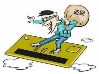 信用卡被盗刷的问题应该怎么预防呢?为什么信用卡会被盗刷? 安全,信用卡,信用卡盗刷预防,信用卡被盗刷的原因