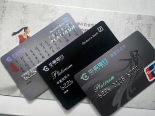 华夏银行信用卡申领条件,需要具备这些资料? 问答,华夏银行,华夏信用卡申请,华夏信用卡申请要求