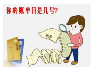 信用卡账单知识 技巧,信用卡,信用卡账单,信用卡信贷额度