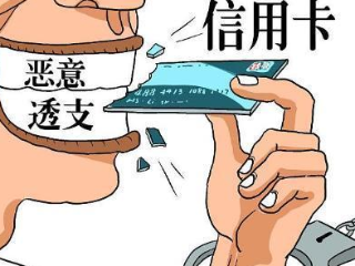 日常生活中的那些行为会构成信用卡犯罪呢? 安全,信用卡,信用卡犯罪行为