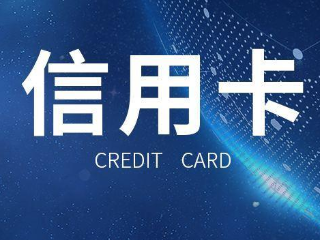 信用卡一旦使用不当就容易造成信用不良,防范的技巧有哪些 攻略,信用卡信用不良