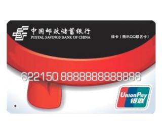 办理使用邮政储蓄银行的腾讯联名卡可以享受什么权益 优惠,邮政储蓄银行,邮政储蓄腾讯联名卡,腾讯联名卡权益