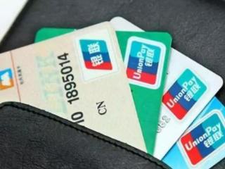 信用卡绑定保险扣费怎么解除?需要注意什么? 攻略,信用卡绑定保险扣费