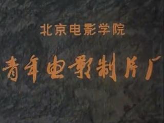 这家电影制片厂曾经有过一段时间了的辉煌,但如今已经被人给淡忘  电影,国有电影厂,北京电影学院,青年电影制片厂,中国电影史上