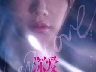 电影《深爱》改档七夕 将爱情仪式感进行到底 深爱