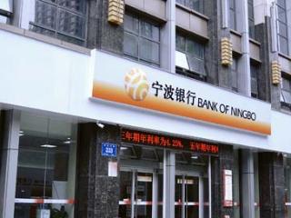 宁波银行对信用卡最低还款额标准部分调整内容? 攻略,宁波银行,宁波信用卡账单,宁波信用卡标准