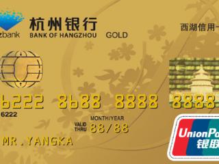 杭州银行信用卡交易密码怎么设置?杭州信用卡交易密码修改? 技巧,杭州银行,杭州信用卡交易,杭州信用卡修改