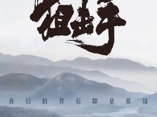 张艺谋新片《狙击手》定档7.30上映 抗美援朝志愿军狙击小队 张艺谋