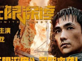 朱一龙《无限深度》登顶暑期榜想看第一!好的演员为电影赋予灵魂 朱一龙