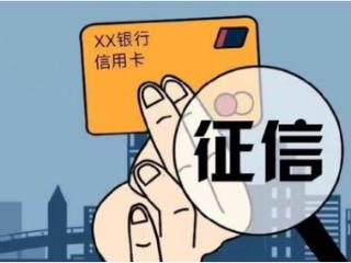 信用卡被风控上征信吗?华夏银行信用卡临时提额会查征信吗? 信用卡资讯,信用卡被风控上征信吗,信用卡临时提额查征信,信用卡逾期不良记录