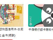 中信银行信用卡9分享兑,你还在等什么? 信用卡优惠,中信信用卡9分享兑,中信信用卡活动区域,中信信用卡活动对象