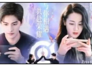 迪丽热巴杨洋《荣耀》最新海报曝光,可以拖出来打的程度 电视,你是我的荣耀,杨洋和迪丽热巴,热度低质量差
