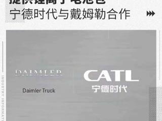 宁德时代与戴姆勒卡车进一步深化双方合作伙伴关系 宁德时代