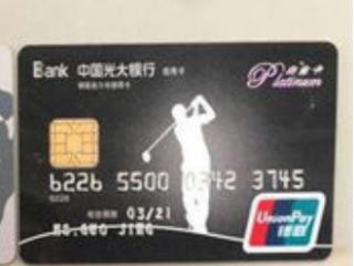 光大银行年费太高?这个办法或许可以帮到你 优惠,光大银行,信用卡,年费减免