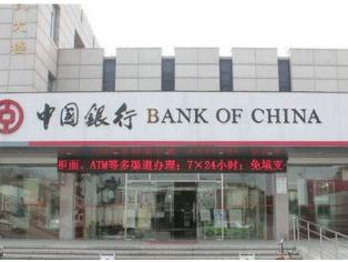 中国银行信用卡分期手续费多少?中行信用卡分期手续费怎么计算? 信用卡资讯,中国银行,信用卡分期手续费多少,分期手续费怎么计算