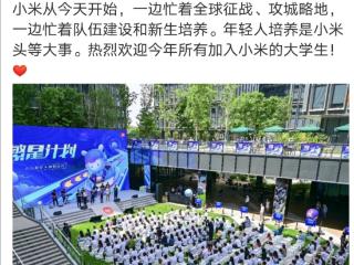 小米雷军:5000人大规模集中培训正式启动,期待出现30岁集团高管 小米,雷军,MIX Fold