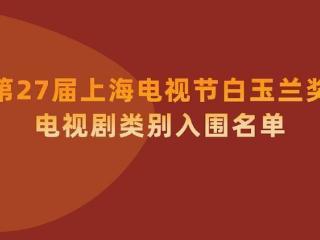 白玉兰最佳女主角候选名单,大家都在关注刘诗诗和江疏影,尴尬了 白玉兰