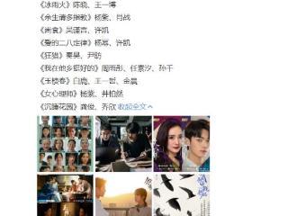 4月28日招商会推介待播剧,杨紫《女心理师》上榜 杨紫