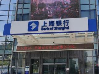 上海银行信用卡年费标准 上海银行信用卡免年费政策 信用卡资讯,上海银行,信用卡年费标准,信用卡免年费政策