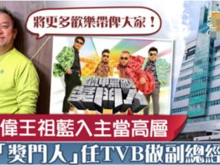 TVB戏骨拒绝回巢拍戏,因月薪被减到7千,转而签约内地公司 曾志伟