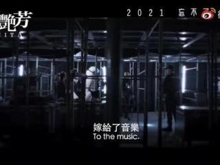 梁乐民执导、江志强监制的电影《梅艳芳》发布先导预告 梅艳芳