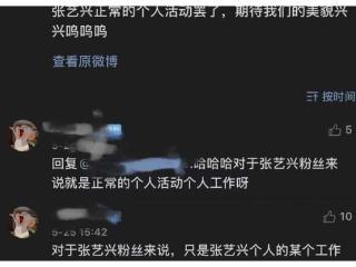 张艺兴将参加exo回归,粉丝表示期待张艺兴的个人行程 张艺兴