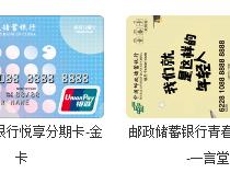邮储银行手机银行美团外卖场景享优惠 下单满20元减10元 信用卡优惠,储蓄银行,手机银行美团外卖优惠,信用卡优惠活动对象