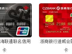 浙商银行信用卡趣发现12306购票享优惠活动 信用卡优惠,浙商银行,12306购票优惠,信用卡优惠活动对象