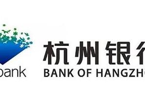 杭州银行信用卡注销条件 杭州银行信用卡注销方式 规定 信用卡资讯,杭州银行,信用卡注销条件,信用卡注销方式