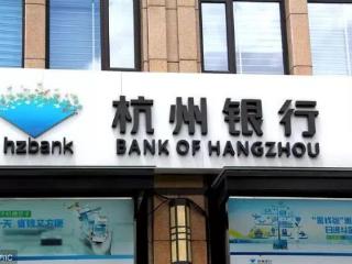 杭州银行信用卡现金分期办理 杭州银行信用卡现金分期手续费 信用卡资讯,杭州银行,信用卡现金分期办理,用卡现金分期手续费