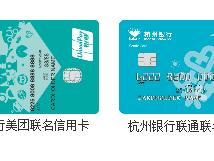 杭州银行2021年联通联名卡二季度营销活动通知 信用卡优惠,杭州银行,联通联名卡活动,信用卡优惠活动细则